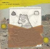 A Wolf Ticket [10 inch LP], 21556876