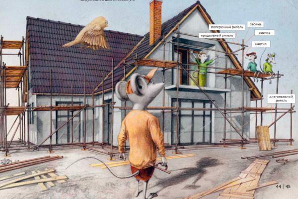 «Как построить дом»