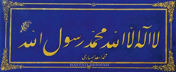 """Mehmed Es'ad Yesari Efendi'nin Celi Ta'lik """"Kelime-i Tevhid"""" Levhası  Daha fazla bilgi için sitemizi ziyaret edin: hattatlarsofasi.com"""
