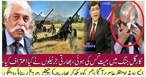 Indian General confess about Pakistan and Kargil war