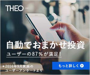THEO 自動でおまかせ投資 ユーザーの87%が満足!