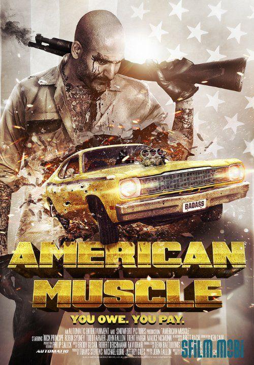 Американская сила (2014)