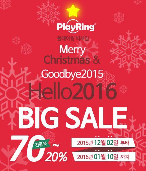 Goodbye 2015, Hello 2016 BIG SALE! playmat & toy storage bag _ PLAYRINGBAG® 연말연시 선물 미리미리 준비하세요~ #플레이링 전제품 세일!