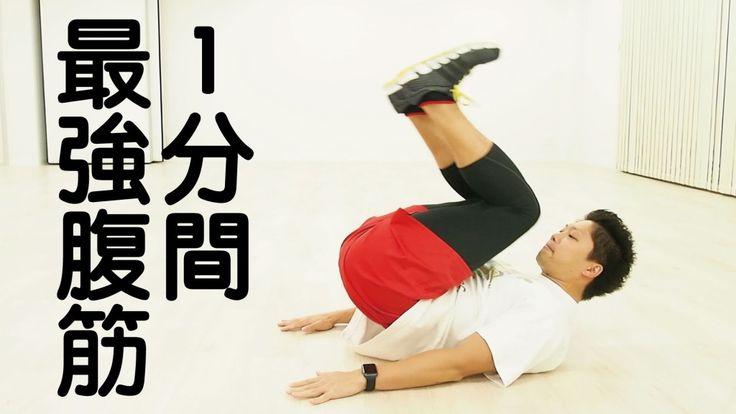 腹筋割りたいけど、腰が痛くてクランチできない(涙) &bsp; そんなあなたにオススメの腹筋トレーニングがあります! &bsp; 上半身は寝たまま、膝を胸にめがけて引き寄せ...