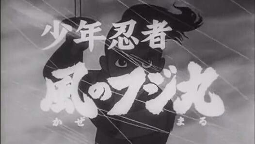 少年忍者 風のフジ丸