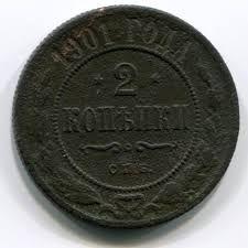 старинные монеты - Поиск в Google