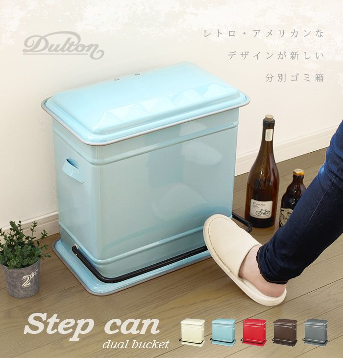Dulton STEP CAN dual bucket 分別 ゴミ箱