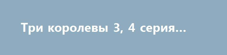 Три королевы 3, 4 серия (2016) http://kinofak.net/publ/melodrama/tri_korolevy_3_4_serija_2016_hd_3/8-1-0-4806  По мнению эксперта, предсмертная записка Погодина является подделкой, об этом становится известно Кате и Виктору. Еще эксперт рассказал, что следователь Литвинов, понимая, что его близким грозит опасность, хочет продать дом и покинуть город. Виктор желает с ним встретиться. Агеев велит племяннику постоянно следить за Виктором. Сергей сказал, чтобы Элла дала сыну денег, чтобы он…