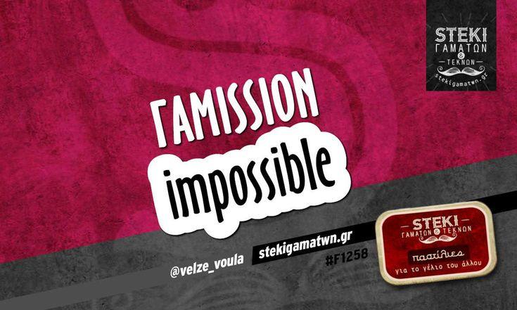 Γαmission impossible @velze_voula - http://stekigamatwn.gr/f1258/