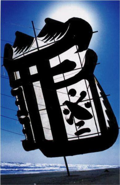 鶴亀の凧 (via 「阿吽-あうん」の文字の達磨の顔の秘密/ 文字ワールド and イラスト and いまさら写植。なおさら写真植字。)