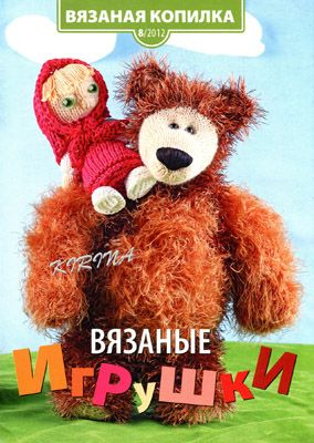 Вязаная Копилка № 8 2012 - Вязаные игрушки - Вязаная копилка - Журналы по…