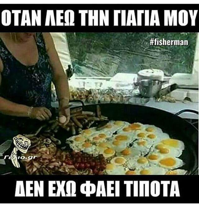 Για αστεια βιντεο ακολουθηστε την σελιδα μας στο insta @sergi.gv  #quotes #funny #laugh #funnyquotes #greekvine #greekquotes #funnypics #funnyphoto http://quotags.net/ipost/1492834969209405411/?code=BS3nX7AAf_j