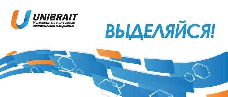 Дизайн баннера для стены #unibrait #disign #vladivostok #duente #banner