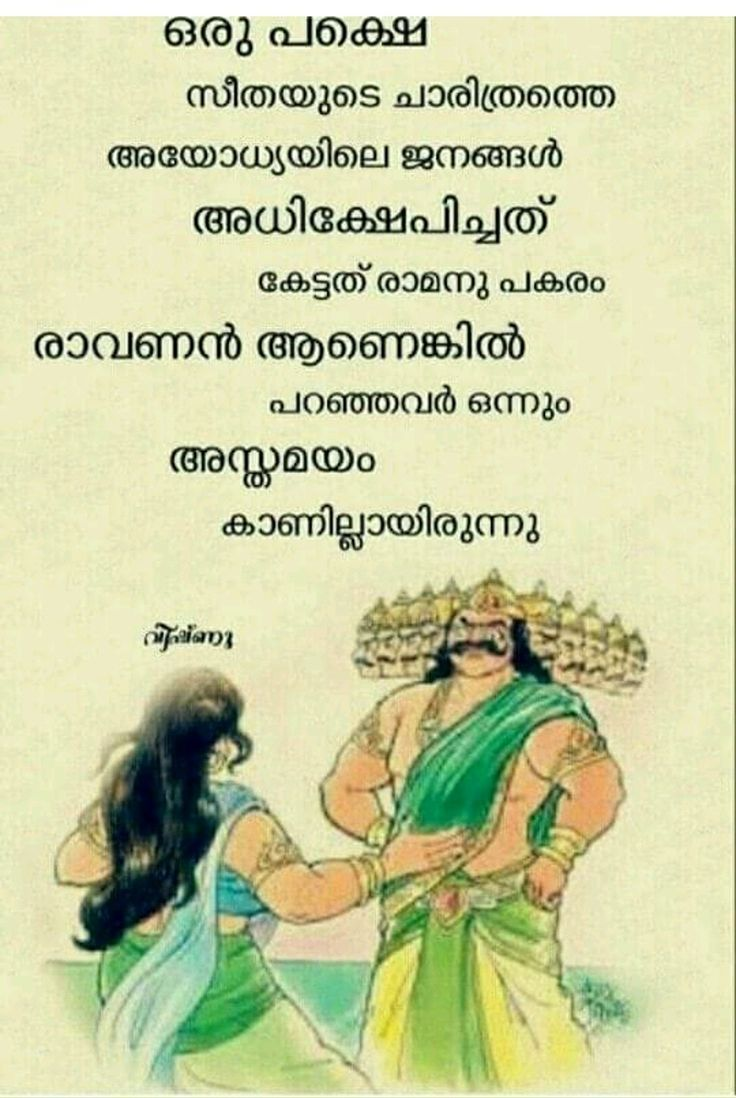 Pin by Anisha Jose on Malayalam quotes in 2020 (With