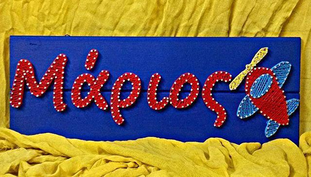 #stringart#handmade#wood#nails#yellow#blue#red#greek#name#aeroplane#art#instaart#gift#etsy#boy#babyboy#pinterest