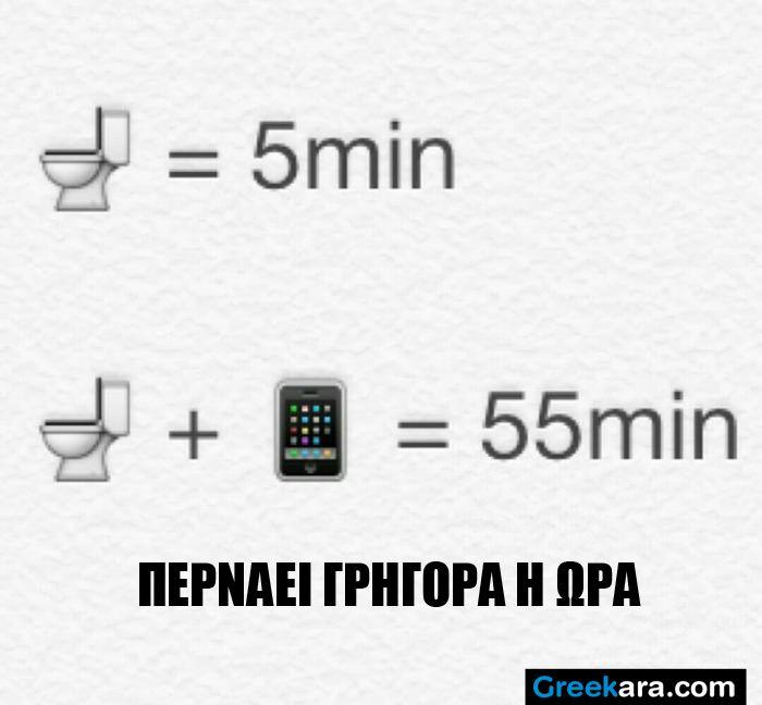 Τουαλέτα χωρίς smartphone;