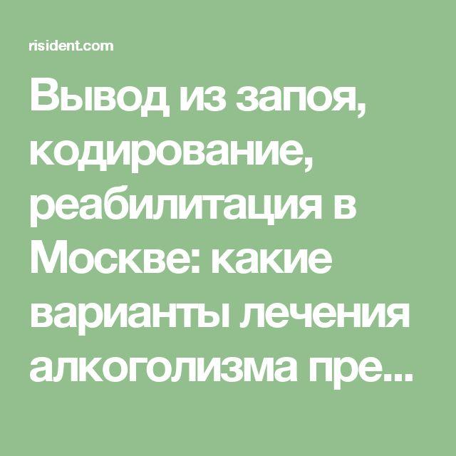 Заговоры от алкоголизма в Москве кодирование от алкоголизма Москве донские