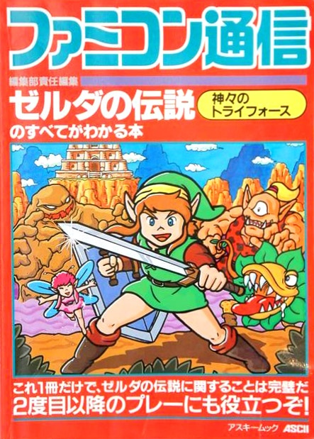 1991 #Famitsu issue: Kamigami No Triforce: 1991 Famicon, Famitsu Issue, Game Art Anime, Famicon Issue, 1991 Famitsu, 1991 Issue