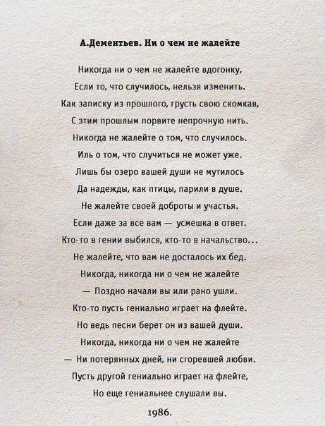 """А.Дементьев - """"Ни о чем не жалейте"""" (1986)"""