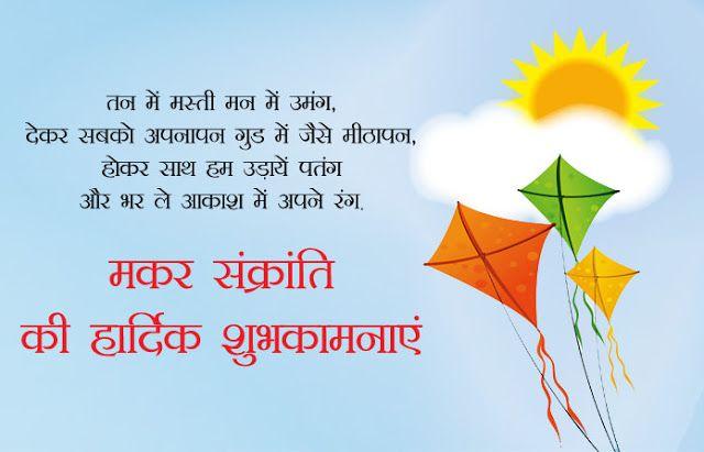 Happy Makar Sankranti Images Free Download General Pinterest