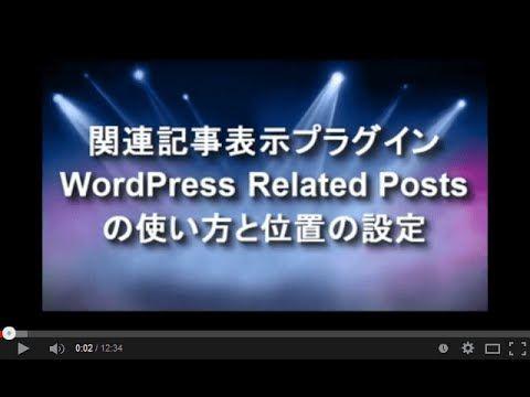 関連記事表示プラグインWordPress Related Postsの使い方と位置の設定 | アフィリエイト総合情報ブログ - アフィリーランド