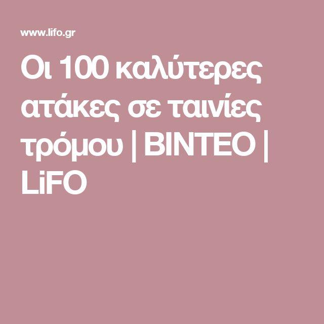 Οι 100 καλύτερες ατάκες σε ταινίες τρόμου   BINTEO   LiFO