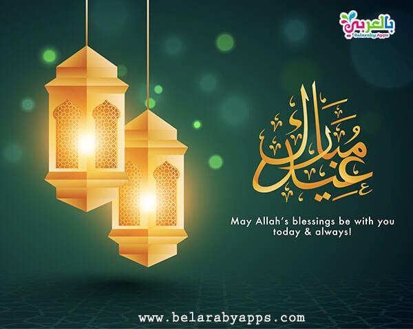 اجمل بطاقات عيد فطر مبارك 2020 عساكم من عواده بالعربي نتعلم Ceiling Lights Chandelier Ceiling