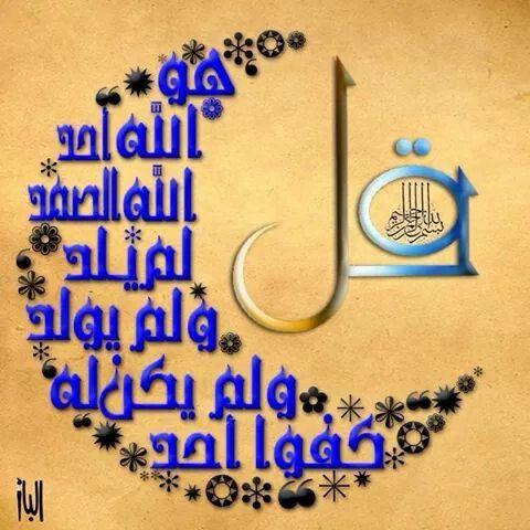 Arabic calligraphy khul hu walahu :::: PINTEREST.COM christiancross ::::