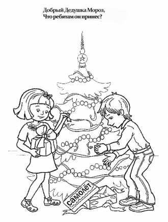 подарки под елочку, раскаска подарков