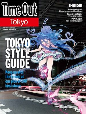 mebae表紙・特集ページイラスト担当「タイムアウト東京マガジン」第4号が配布されました! 2014年10月9日