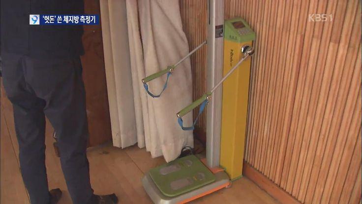 2014.03.24 <뉴스9> 애물단지 된 체지방 측정기 300억 '헛돈' / 박지성