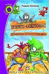 """Οι """"Πειρατές της Καταστροφικής"""" κυκλοφορούν αύριο από τις εκδόσεις Ψυχογιός και θα ξετρελάνουν τους μικρούς αναγνώστες! Εξασφαλίσαμε αποκλειστικά αντίτυπα με την υπογραφή του συγγραφέα Γιώργου Κατσέλη για όλους τους φίλους μας! Παραγγείλετε το δικό σας!"""
