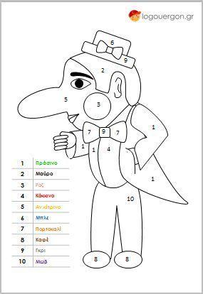 Αναγνώριση και ανάγνωση αριθμών με τον Μορφονιό--Το παρόν φύλλο εργασίας πρώτων μαθηματικών μπορούν να χρησιμοποιήσουν παιδιά προνηπίου και νηπιαγωγείου που ξεκινούν να μαθαίνουν τους αριθμούς από το 1 έως το 10.
