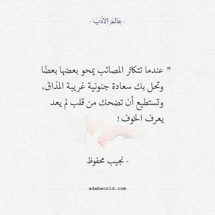 اقتباسات نجيب محفوظ عندما تتكاثر المصائب عالم الأدب Quotations Talking Quotes Arabic Quotes