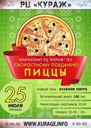 Турнир по скоростному поеданию пиццы