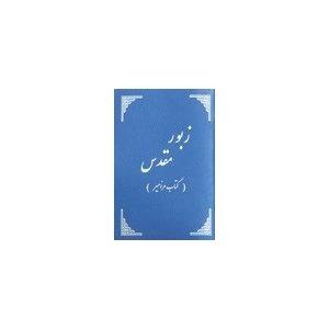The Book of Psalms in Dari Language   $10.99