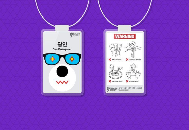 "ID card 광인님 사원증 ""부적이 아닙니다."""
