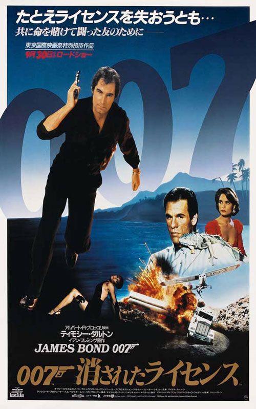 James Bond License To Kill Japanese Movie Poster Style A James Bond 007 Japanese Movie Posters Licence To Kill James Bond Film Posters