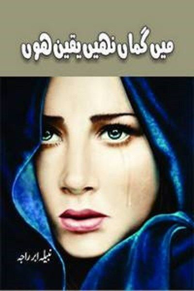 Me Guman Nahi Yaqeen Hoon Full Novel Pdf