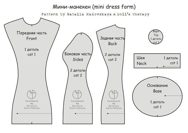 Выкройка мини-манекена (mini dress form pattern).