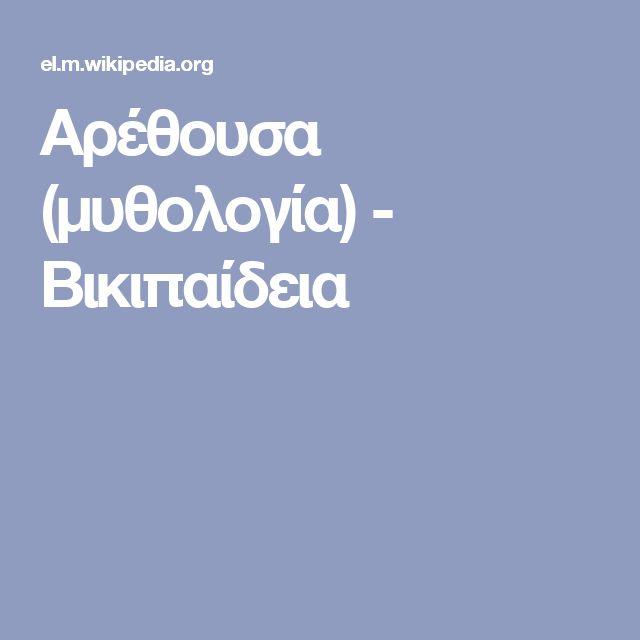 Αρέθουσα (μυθολογία) - Βικιπαίδεια
