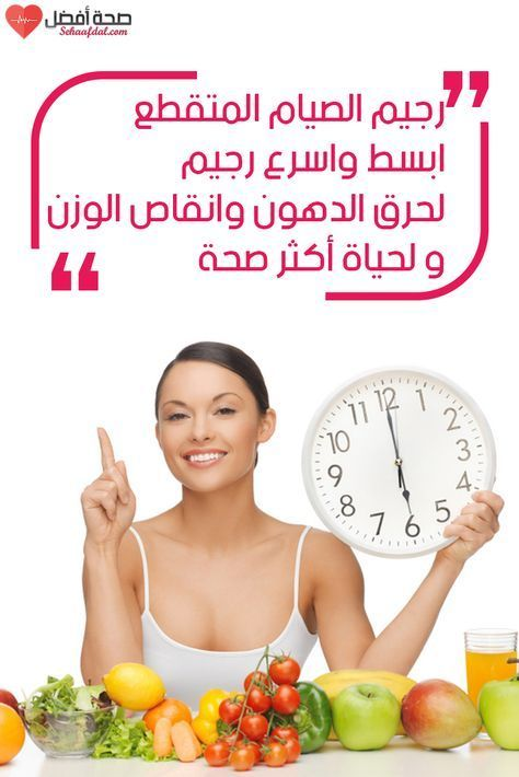 رجيم الصيام المتقطع لانقاص الوزن بالتفصيل خطوة بخطوة Gesundheit Und Fitness Gesundheit Fitness