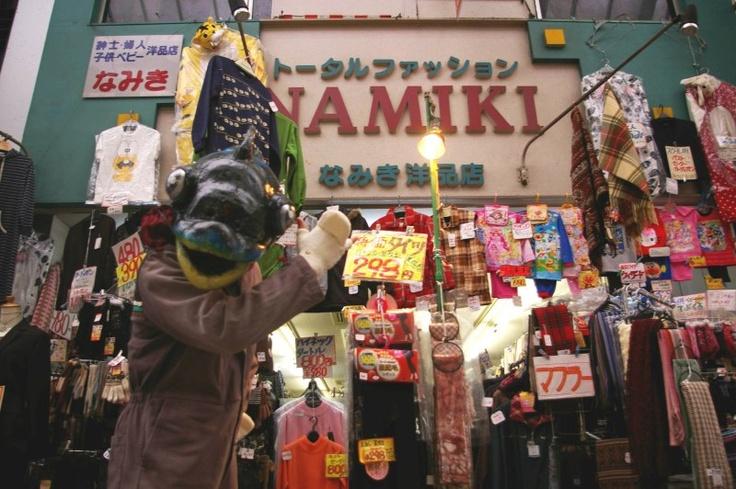 これぞ関西のお店「なみき洋品店」なのだ!の巻