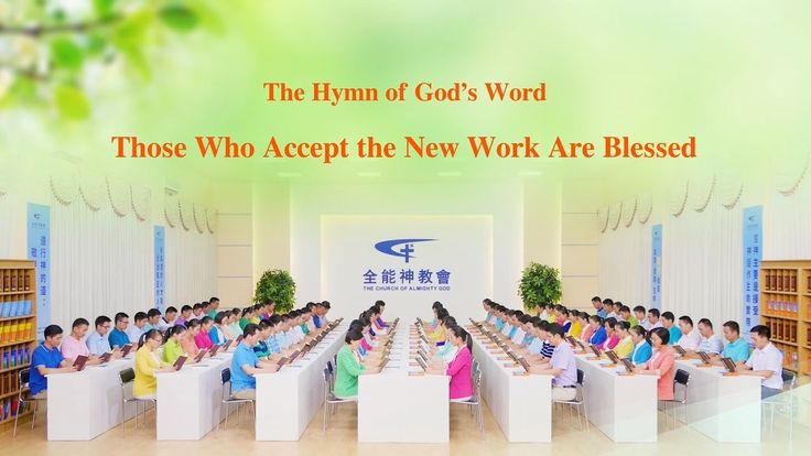 """The Hymn of God's Word """"Those Who Accept the New Work Are Blessed"""" 