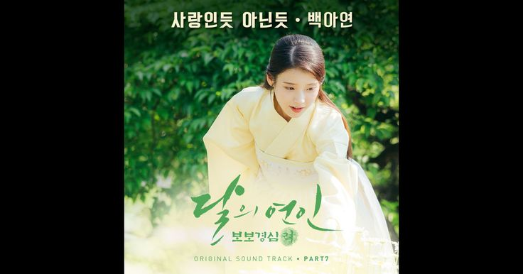 Moonlovers: Scarlet Heart Ryeo (Original Television Soundtrack), Pt. 7 - Single by Baek A Yeon on Apple Music