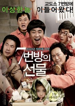 Lee Yong Gu is a mentally impaired father with the intellect of a six-year-old, who lives in a run-down house along with his daughter of the same age, Ye Seung. One day, he gets into a physical altercation with the police commissioner, who has just purchased the last Sailor Moon backpack for his daughter,…