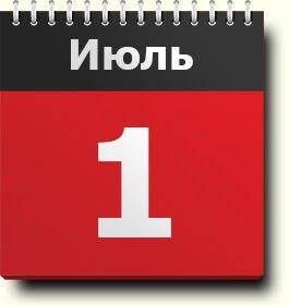 1 июля: праздники, народные приметы, традиции, православный календарь, именинники, события в истории - http://to-name.ru/primeti/07/01.htm