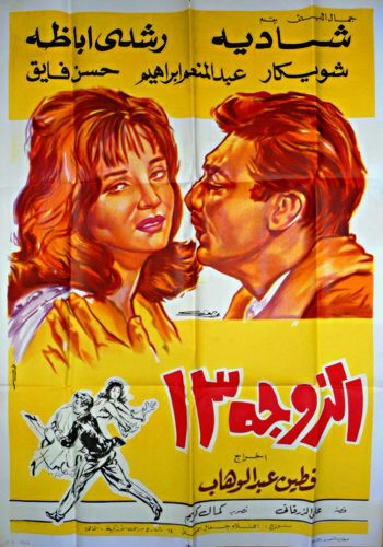 movie poster egypt