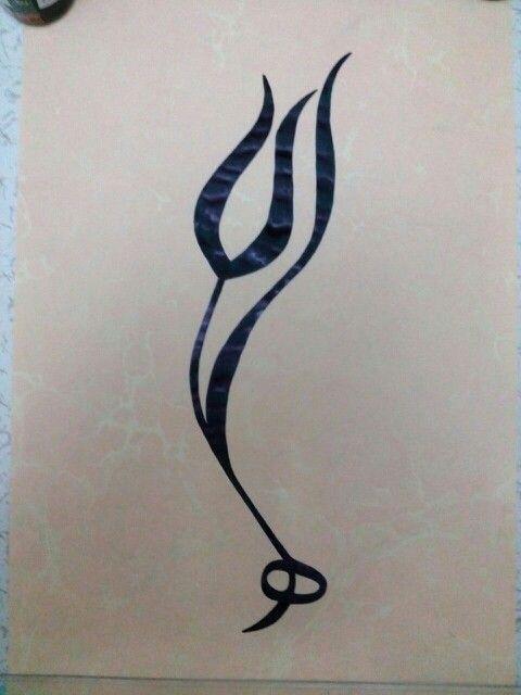 Allah. Islamic calligraphy.
