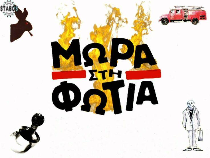 Μωρά Στη Φωτιά - Το Παυσίπονο (HQ)